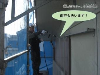 岸和田市の高圧洗浄で雨戸も洗います