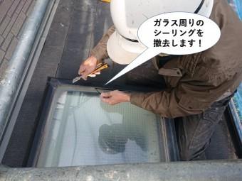 忠岡町の天窓のガラス周りのシーリングを撤去します
