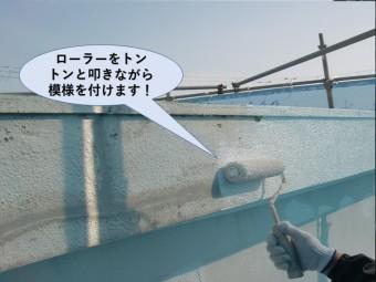 泉佐野市のクラック補修後にローラーで模様を付けます