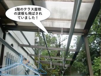 岸和田市の1階のテラス屋根の波板が飛散