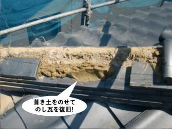 岸和田市の棟に葺き土をのせてのし瓦を積みます