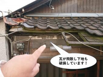 貝塚市の玄関屋根の瓦が飛散し下地も破損しています