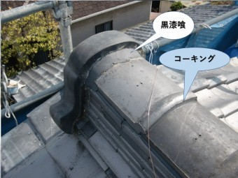 熊取町の屋根の漆喰とコーキング