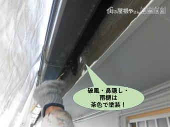 岸和田市の破風・鼻隠し・雨樋塗装