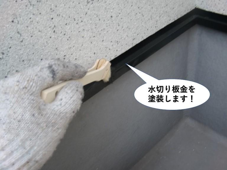 阪南市の水切り板金を塗装