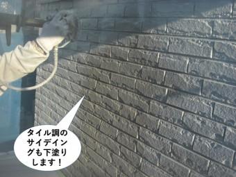 忠岡町のタイル調のサイディングも下塗りします
