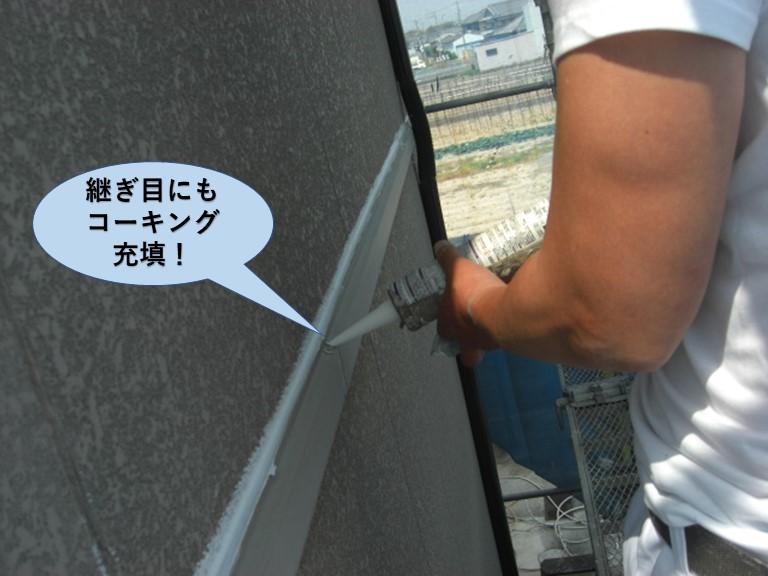 岸和田市の外壁の帯の継ぎ目にもコーキング充填
