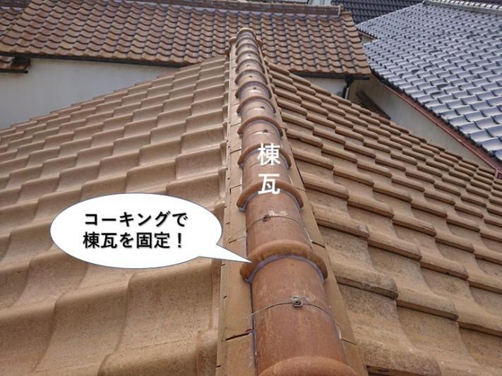熊取町の棟瓦をコーキングで固定