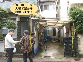岸和田市のカーポートを入れ替えて架台を設置