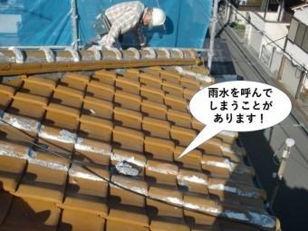 泉佐野市の屋根の漆喰が雨水を呼んでしまうことがあります