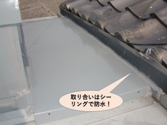 岸和田市内畑町のお風呂場の屋根かさ上げで取り合いにはシーリング充填