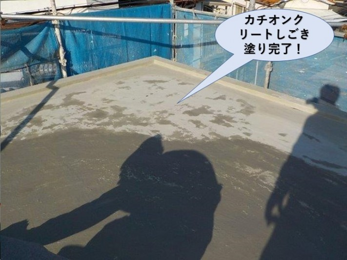 泉佐野市のカチオンクリートしごき塗り完了