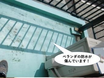 岸和田市のベランダの防水が傷んでいます