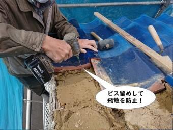 岸和田市の袖瓦をビス留めして飛散を防止