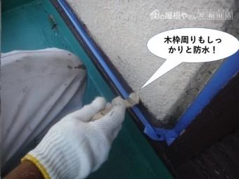 岸和田市の雨戸の木枠周りもしっかりと防水