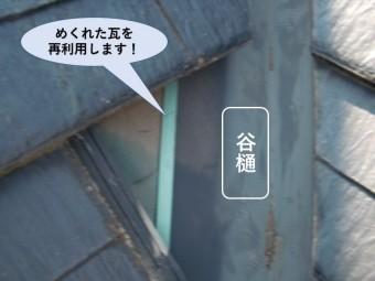 忠岡町のめくれた瓦を再利用します
