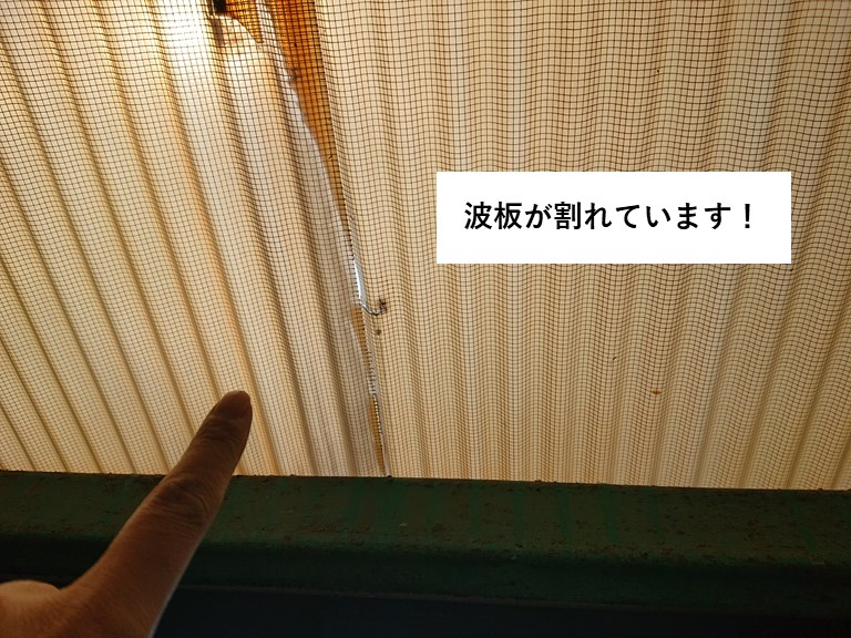 熊取町の波板が割れています!
