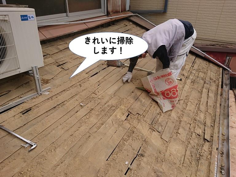 熊取町の屋根面をきれいに掃除