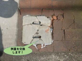 岸和田市の桝蓋を交換します
