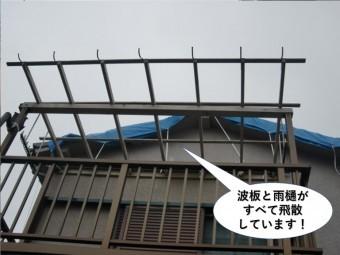 忠岡町の波板と雨樋がすべて飛散