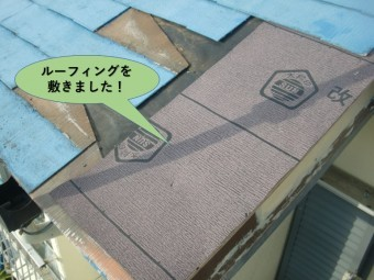 岸和田市の屋根にルーフィングを敷きました