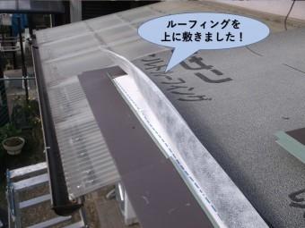泉大津市の玄関先の屋根にルーフィングを敷きました