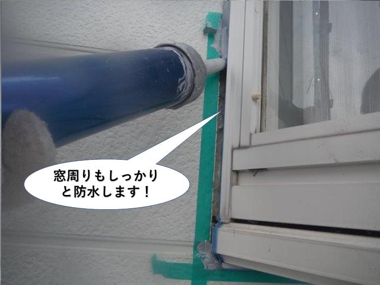 岸和田市の窓周りも防水します