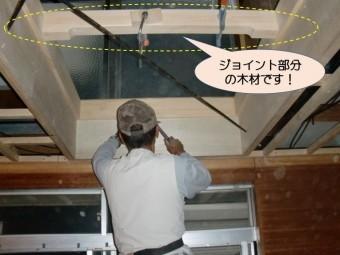岸和田市小松里町の採光窓のジョイント部