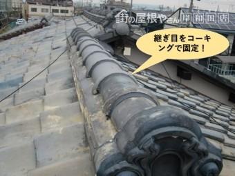 貝塚市の棟の継ぎ目をコーキングで固定