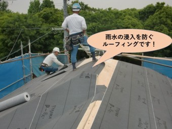 岸和田市の雨水の浸入を防ぐルーフィングです
