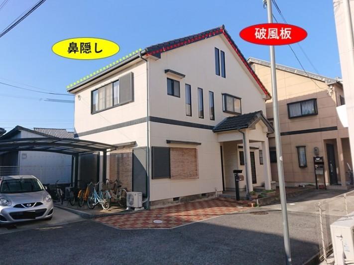 岸和田市の現地調査で破風板・鼻隠し