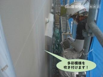 泉佐野市の外壁に多彩模様を吹き付けます