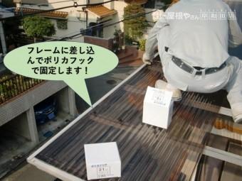 堺市中区のテラス屋根のフレームに差し込んでポリカフックで固定