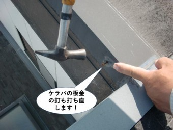 岸和田市のケラバの板金の釘も打ち直します