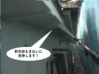 岸和田市の軒天井もきれいに洗浄します
