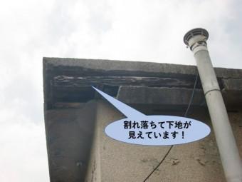 岸和田市包近町の陸屋根の欠損