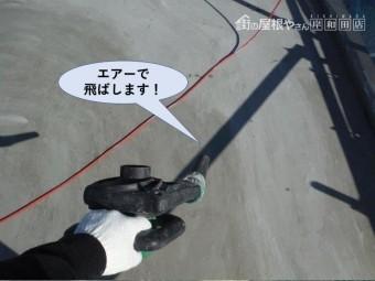 泉佐野市の陸屋根面をエアーで飛ばします