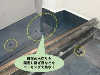岸和田市の屋根の既存の水切りを固定し継ぎ目などをコーキングで防水