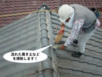 熊取町の屋根の流れた葺き土などを清掃
