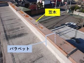岸和田市のパラペットと笠木