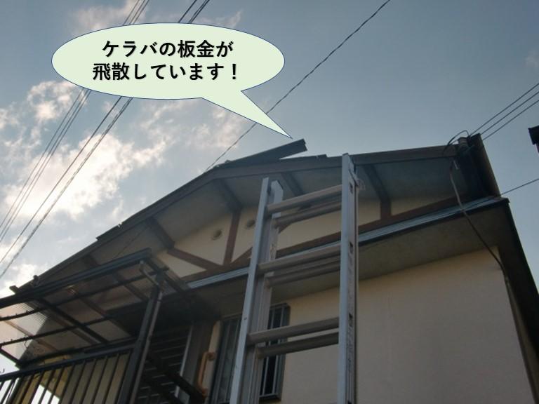 岸和田市のケラバの板金が飛散