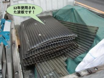 岸和田市で12年使用された波板です