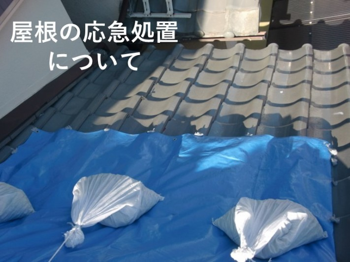 屋根の応急処置について