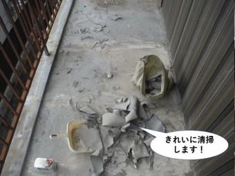 泉大津市のベランダをきれいに清掃します
