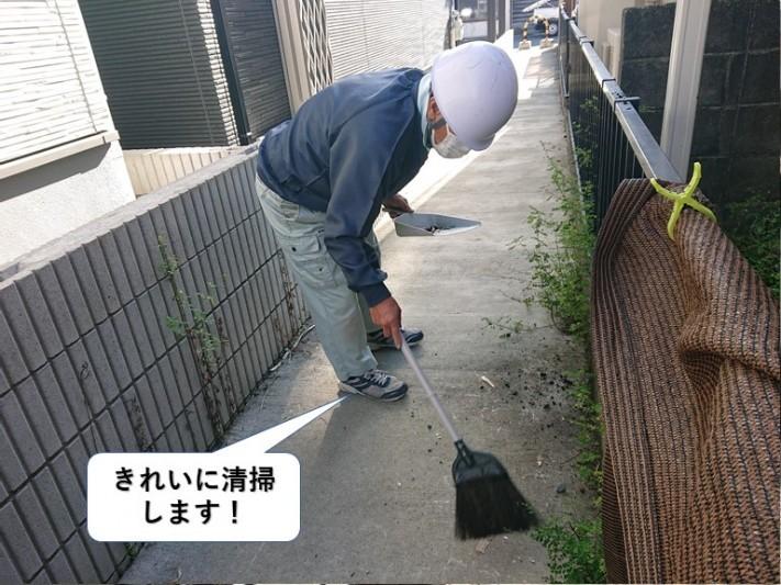 岸和田市の工事完了後きれいに清掃します