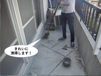 熊取町のベランダをきれいに清掃します