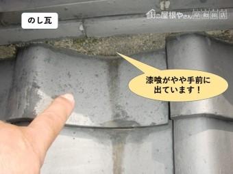 岸和田市の大屋根の棟の漆喰