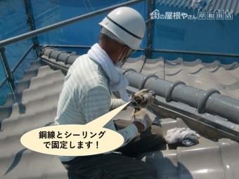 岸和田市の降り棟を銅線とシーリングで固定します