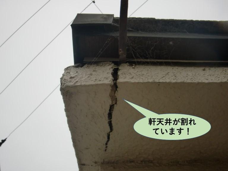 熊取町の軒天井の割れ