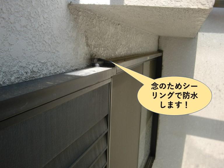 熊取町の窓の上もシーリング充填のご提案
